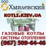 ООО «Хмилевский»