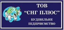 СНГ-ПЛЮС, ООО