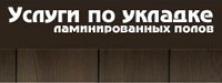Укладка ламината Киев